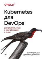 Книга Kubernetes для DevOps. Развертывание, запуск и масштабирование в облаке