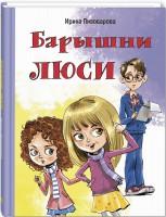Книга Барышни Люси