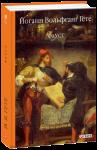 Книга Фауст