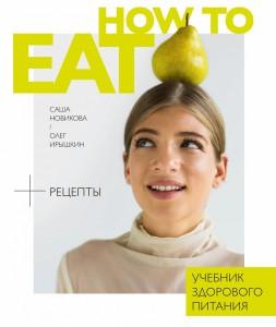 Книга How to Eat. Учебник здорового питания