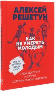 Книга Как не умереть молодым: Судмедэксперт о смерти, которой можно избежать