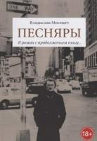 Книга Песняры. Я роман с продолженьем пишу…