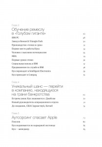 фото страниц Тим Кук. Гений, который вывел Apple на новый уровень #4