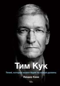 фото страниц Тим Кук. Гений, который вывел Apple на новый уровень #2