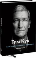 Книга Тим Кук. Гений, который вывел Apple на новый уровень