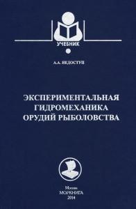 Книга Экспериментальная гидромеханика орудий рыболовства