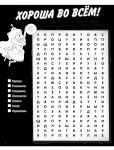 фото страниц Гравити Фолз. Новая книга логических и словесных игр #7