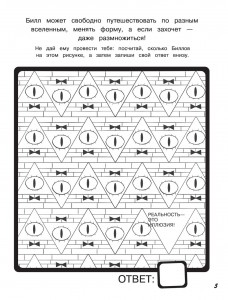 фото страниц Гравити Фолз. Новая книга логических и словесных игр #8