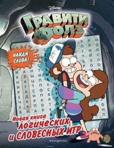 Книга Гравити Фолз. Новая книга логических и словесных игр
