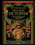 Книга Русская история в жизнеописаниях ее главных деятелей