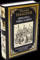 Книга Ярмарка тщеславия