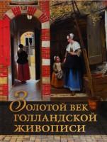 Книга Золотой век голландской живописи