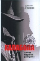 Книга Халабола. Записки кадрового разведчика