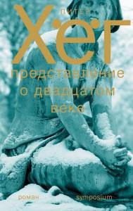Книга Представление о двадцатом веке