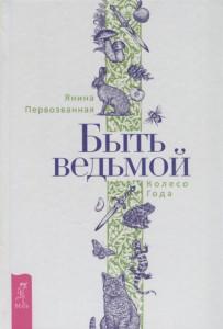 Книга Быть ведьмой. Колесо Года