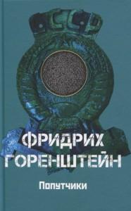 Книга Попутчики