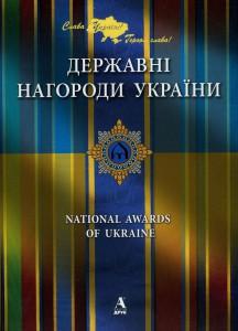 Книга Державні нагороди України