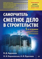Книга Сметное дело в строительстве. Самоучитель