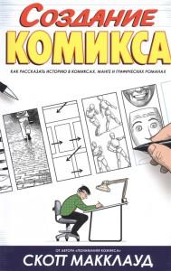 Книга Создание комикса. Как рассказать историю в комиксах, манге и графических романах