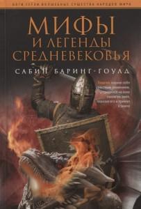 Книга Мифы и легенды Средневековья