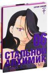 Книга Стальной алхимик. Книга 6