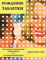Книга Рождение таблетки. Как четверо энтузиастов переоткрыли секс и совершили революцию