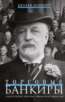 Книга Торговые банкиры. Известнейшие мировые финансовые династии