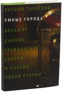 Книга Умные города. Большие данные, гражданские хакеры и поиски новой утопии