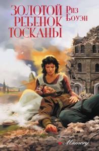 Книга Золотой ребенок Тосканы