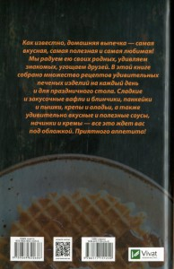 фото страниц Домашние вафли, панкейки, крепы, пончики. Сладкие рецепты со всего мира #14