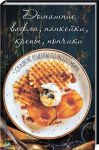 Книга Домашние вафли, панкейки, крепы, пончики. Сладкие рецепты со всего мира