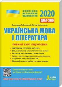 Книга ЗНО + ДПА 2020. Українська мова і література. Повний курс підготовки