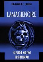 Книга Lamagienoire Черная магия. Практикум