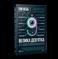 Книга Велика дев'ятка
