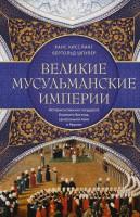 Книга Великие мусульманские империи