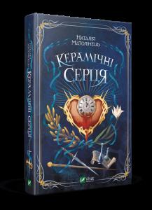 Наталія Матолінець, «Керамічні серця»