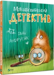 Книга Морськосвинський детектив