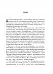 фото страниц Приховай кинджал за усмішкою. 36 стародавніх китайських стратегій, щоб перемогти суперника #5