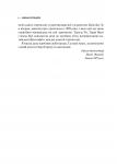 фото страниц Приховай кинджал за усмішкою. 36 стародавніх китайських стратегій, щоб перемогти суперника #6