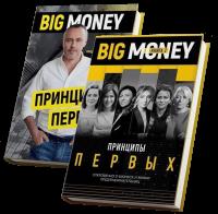 Книга Big Money. Принципы первых (суперкомплект из 2 книг)