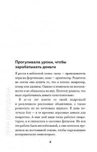 фото страниц Big Money. Принципы первых (суперкомплект из 2 книг) #12