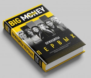 фото страниц Big Money. Принципы первых (суперкомплект из 2 книг) #10