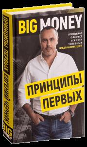 фото страниц Big Money. Принципы первых (суперкомплект из 2 книг) #4