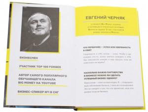 фото страниц Big Money. Принципы первых (суперкомплект из 2 книг) #7