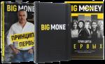 Книга Big Money (суперкомплект из 2 книг + Бизнес-блокнот)