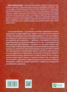 фото страниц Приховай кинджал за усмішкою. 36 стародавніх китайських стратегій, щоб перемогти суперника #9