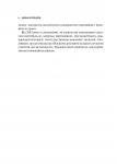 фото страниц Приховай кинджал за усмішкою. 36 стародавніх китайських стратегій, щоб перемогти суперника #8
