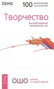 Книга Творчество. Высвобождение внутренних сил