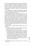 фото страниц Чоловічі правила. Стосунки, КЕКС, психологія #9