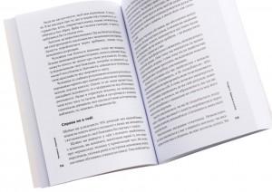 фото страниц Чоловічі правила. Стосунки, КЕКС, психологія #11